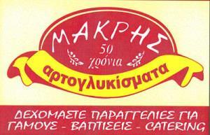 ΜΑΚΡΗΣ ΑΝΑΡΓΥΡΟΣ