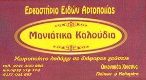 ΜΑΝΙΑΤΙΚΑ ΚΑΛΟΥΔΙΑ (ΟΙΚΟΝΟΜΕΑ ΧΡΙΣΤΙΝΑ)
