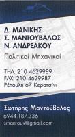 ΜΑΝΤΟΥΒΑΛΟΣ ΣΩΤΗΡΙΟΣ