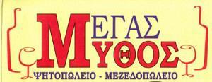 ΜΕΓΑΣ ΜΥΘΟΣ (ΠΕΤΡΑΚΗ ΧΡΙΣΤΙΝΑ)