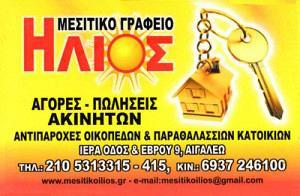 ΗΛΙΟΣ (ΑΛΕΒΙΖΑΤΟΣ ΔΗΜΟΚΡΙΤΟΣ)