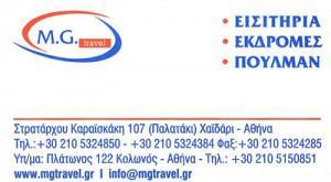 MG TRAVEL (ΓΑΣΠΑΡΑΤΟΣ ΜΑΡΙΝΟΣ & ΣΙΑ ΕΠΕ)