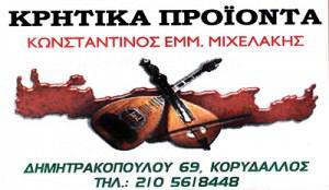 ΜΙΧΕΛΑΚΗΣ ΚΩΝΣΤΑΝΤΙΝΟΣ