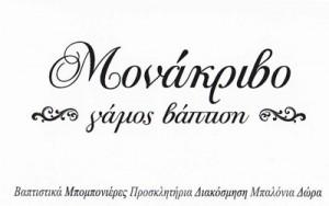 ΜΟΝΑΚΡΙΒΟ (ΠΕΤΡΑΚΗ ΜΑΡΙΝΑ)