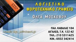 ΜΟΣΧΟΒΟΥ ΟΛΓΑ