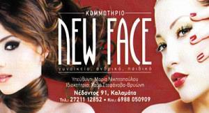 NEW FACE (ΣΤΕΦΑΝΟΒΑΝ ΡΑΝΤΟΣΤΙΝΑ)