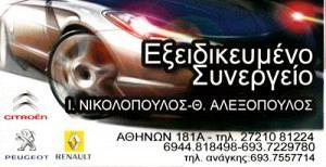 ΝΙΚΟΛΟΠΟΥΛΟΣ Ι & ΑΛΕΞΟΠΟΥΛΟΣ Θ ΟΕ