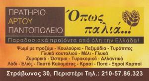 ΟΠΩΣ ΠΑΛΙΑ (ΤΖΙΑΝΑΚΟΠΟΥΛΟΣ ΚΩΝΣΤΑΝΤΙΝΟΣ)