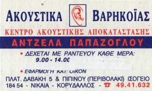 OTOMED (ΠΑΠΑΖΟΓΛΟΥ ΑΓΓΕΛΙΚΗ)