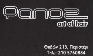 PANOS ART OF HAIR (ΒΙΟΛΙΝΤΖΗΣ ΠΑΝΑΓΙΩΤΗΣ)