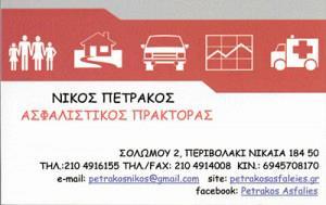 ΠΕΤΡΑΚΟΣ ΝΙΚΟΛΑΟΣ