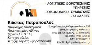 ΠΕΤΡΟΠΟΥΛΟΣ ΚΩΝΣΤΑΝΤΙΝΟΣ