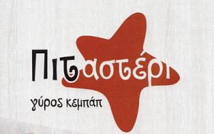 ΠΙΤΑΣΤΕΡΙ (ΒΡΕΝΤΑ ΑΝΝΑ ΜΑΡΙΑ)