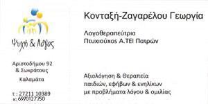 ΨΥΧΗ ΚΑΙ ΛΟΓΟΣ (ΠΟΥΛΙΤΣΗ ΜΑΥΡΙΚΗ ΑΓΓΕΛΙΚΗ & ΚΟΝΤΑΞΗ ΓΕΩΡΓΙΑ)