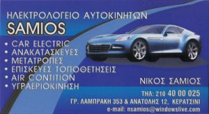 ΣΑΜΙΟΣ ΝΙΚΟΛΑΟΣ