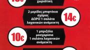 ΣΟΥΣΟΥΡΟ (ΠΕΤΡΑ ΣΤΑΥΡΟΥΛΑ)