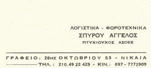 ΣΠΥΡΟΥ ΑΓΓΕΛΟΣ