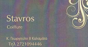 ΣΤΑΥΡΟΣ (ΓΙΑΝΝΑΚΟΠΟΥΛΟΣ ΣΤΑΥΡΟΣ)