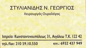 ΣΤΥΛΙΑΝΙΔΗΣ ΓΕΩΡΓΙΟΣ