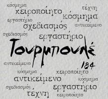TOURMPOULE 184 (ΚΟΥΡΟΥΒΑΝΗ ΕΥΓΕΝΙΑ)