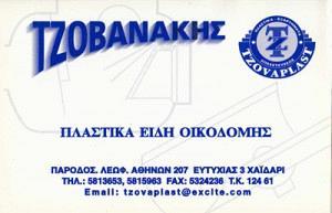 TZOVAPLAST (ΑΡΓΥΡΙΟΥ ΚΩΝΣΤΑΝΤΙΝΑ)