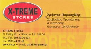 X TREME STORES (ΠΑΡΑΣΧΙΔΗΣ Χ – ΔΕΠΑΣΤΑΣ Β & ΣΙΑ ΕΕ)