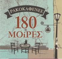 180 ΜΟΙΡΕΣ (ΘΕΟΧΑΡΗ & ΚΟΝΤΟΜΑΝΩΛΗ ΟΕ)