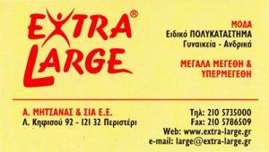 XXL EXTRA LARGE (ΑΦΟΙ ΦΩΚΑ ΑΕΒΕ)