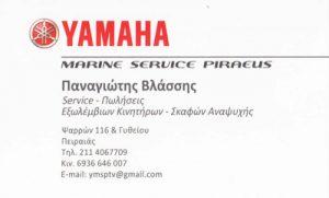 YAMAHA MARINE SERVICE ΠΕΙΡΑΙΑ (ΒΛΑΣΣΗΣ ΠΑΝΑΓΙΩΤΗΣ)
