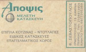 APOPSIS (ΣΕΒΑΣΤΟΠΟΥΛΟΣ ΕΥΑΓΓΕΛΟΣ)