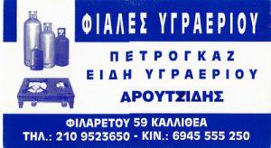 ΑΡΟΥΤΖΙΔΗΣ ΣΤΥΛΙΑΝΟΣ