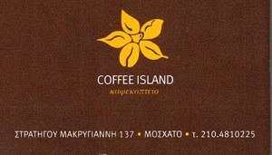 COFFEE ISLAND (ΚΛΕΝΙΑΣ Δ & ΚΛΕΝΙΑ Ε ΟΕ)