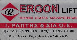 ERGON LIFT (ΡΑΠΤΗΣ & ΣΙΑ ΟΕ)