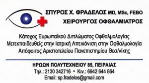 ΦΡΑΔΕΛΟΣ ΣΠΥΡΙΔΩΝ