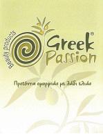 GREEK PASSION (ΒΟΓΙΑΤΖΗ ΣΟΦΙΑ)