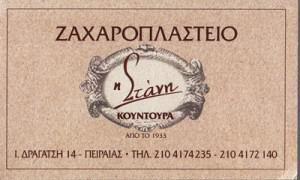 ΣΤΑΝΗ (ΚΟΥΝΤΟΥΡΑ Κ & Σ ΟΕ)