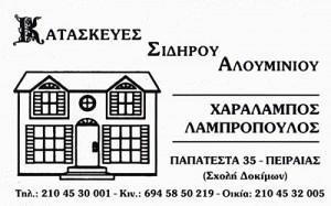 ΛΑΜΠΡΟΠΟΥΛΟΣ ΧΑΡΑΛΑΜΠΟΣ