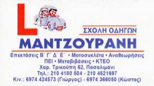 ΜΑΝΤΖΟΥΡΑΝΗΣ ΓΕΩΡΓΙΟΣ