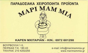 MARI MAM MIA (ΑΦΟΙ ΜΧΙΤΑΡΙΑΝ ΟΕ)