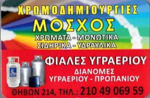 ΜΟΣΧΟΣ ΚΩΝΣΤΑΝΤΙΝΟΣ