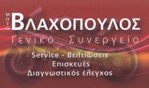 MOTO ΒΛΑΧΟΠΟΥΛΟΣ