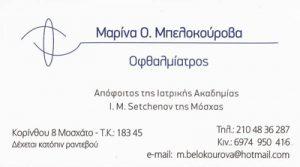 ΜΠΕΛΟΚΟΥΡΟΒΑ ΜΑΡΙΝΑ