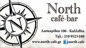 NORTH (ΚΑΙΝΑΝΑΣ ΘΩΜΑΣ & ΣΙΑ ΕΕ)