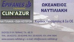 ΩΚΕΑΝΕΙΟΣ