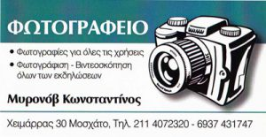 PHOTO STUDIO (ΜΥΡΟΝΟΒ ΚΩΝΣΤΑΝΤΙΝΟΣ)