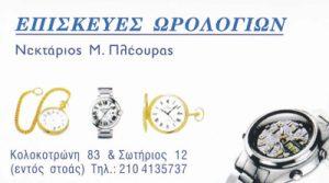 ΠΛΕΟΥΡΑΣ ΝΕΚΤΑΡΙΟΣ