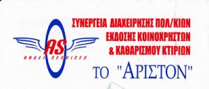 ΑΡΙΣΤΟΝ (ΦΡΑΓΚΑΚΟΣ ΜΙΧΑΗΛ)