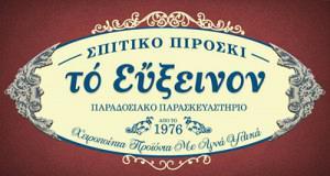ΤΟ ΕΥΞΕΙΝΟΝ ΠΙΡΟΣΚΙ (ΜΑΝΗΣ ΧΑΡΙΛΑΟΣ & ΓΕΩΡΓΙΟΣ ΟΕ)