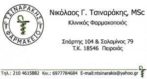 ΤΣΙΝΑΡΑΚΗΣ ΝΙΚΟΛΑΟΣ