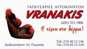 VRANAKIS (ΒΡΑΝΑΚΗΣ ΣΤΥΛΙΑΝΟΣ)